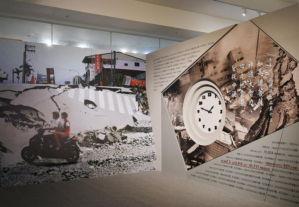 慈濟基金會在921二十年之際,特舉辦莫忘那一年防災教育特展,期許藉由歷史災害的回顧,了解災害防救的重要性。