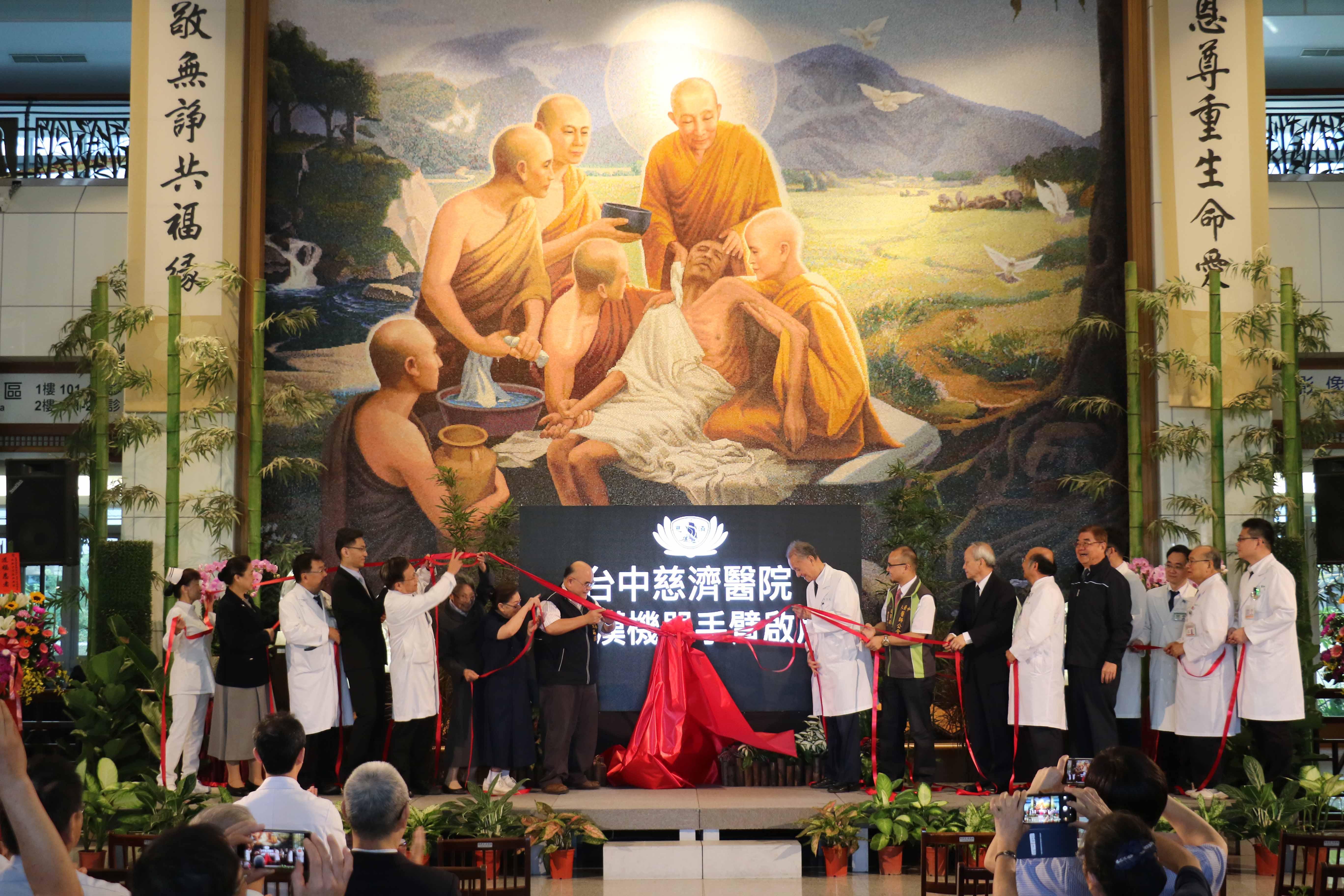 臺中慈濟醫院「紳漢機器手臂啟用儀式」,場面隆重。