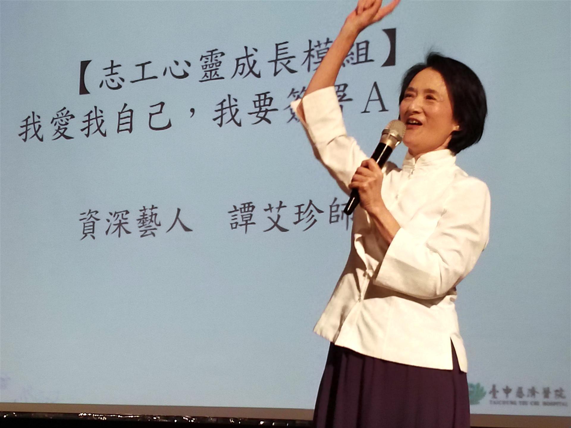 譚艾珍演講生動活潑。