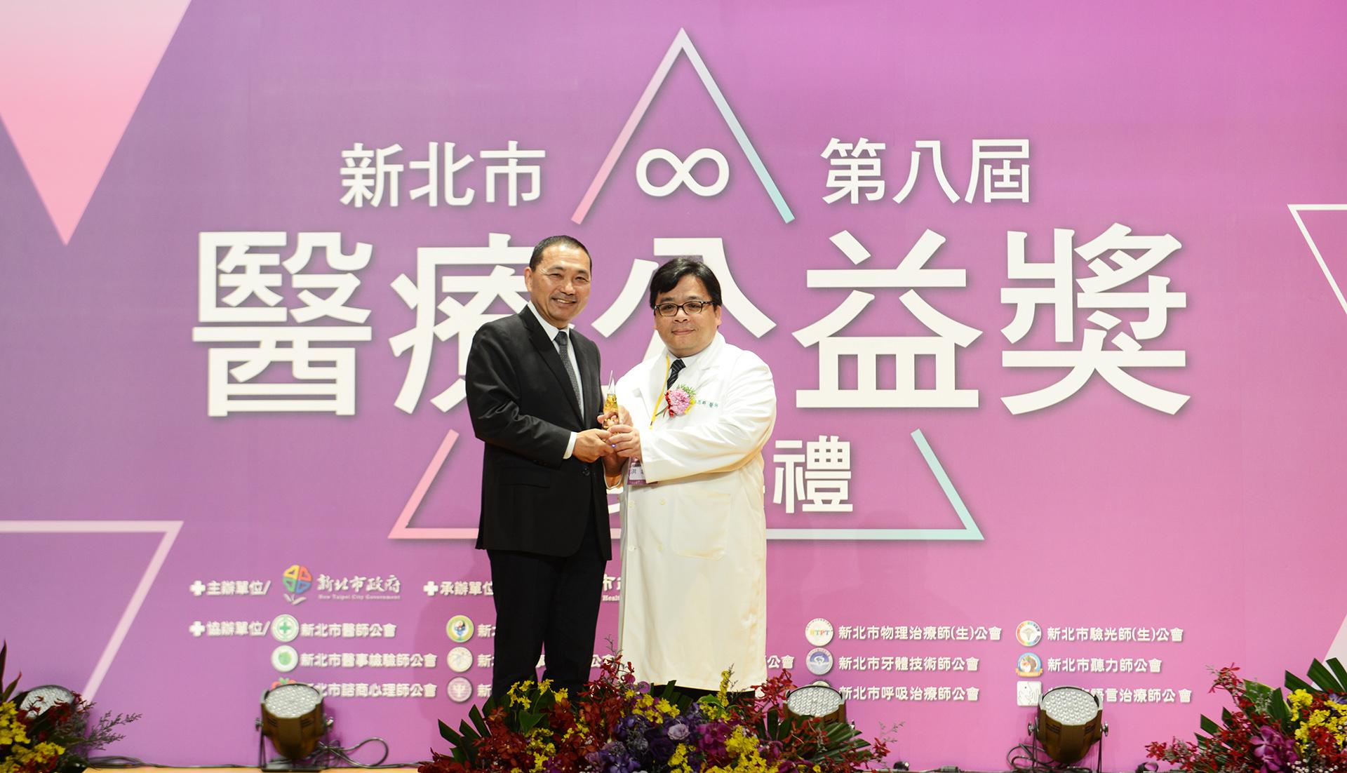 台北慈濟醫院內科部洪思群主任榮獲第八屆新北市醫療公益獎「醫療教育研究獎」。