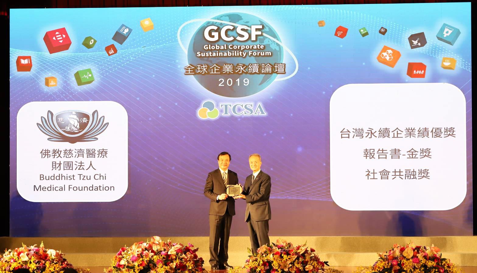 第十二屆TCSA台灣企業永續獎,2019年11月28日於圓山大飯店舉行頒獎典禮,慈濟醫療法人榮獲三項大獎,由立法院蘇嘉全院長(左)親自頒獎給慈濟醫療法人林俊龍執行長。