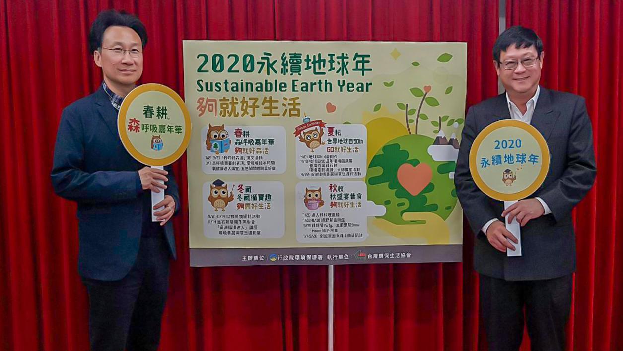 張子敬署長及綜計處劉宗勇處長一同宣傳109年為「永續地球年」