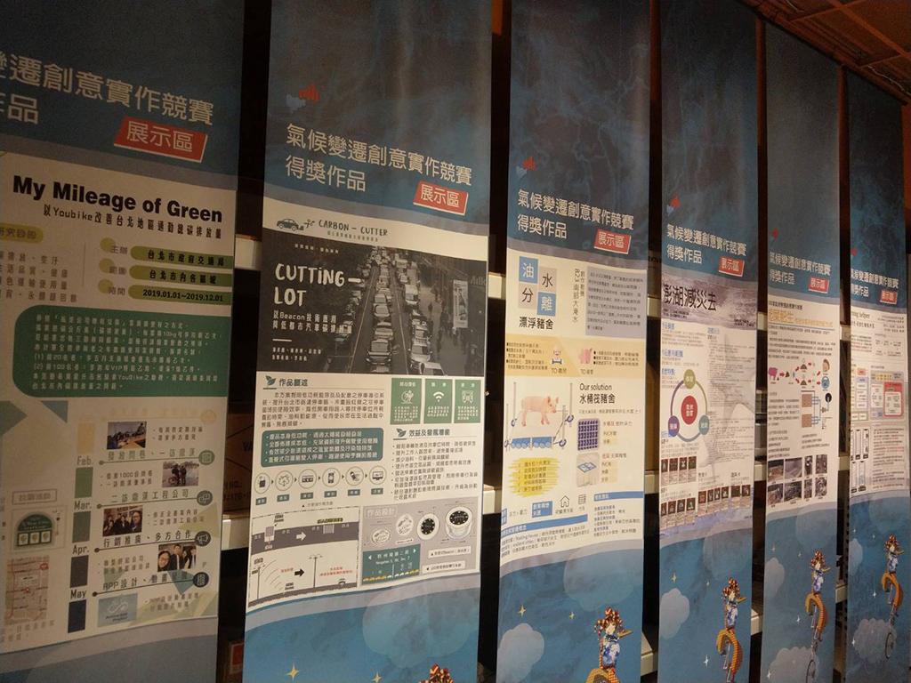 氣候變遷創意實作競賽得獎作品海報展示。