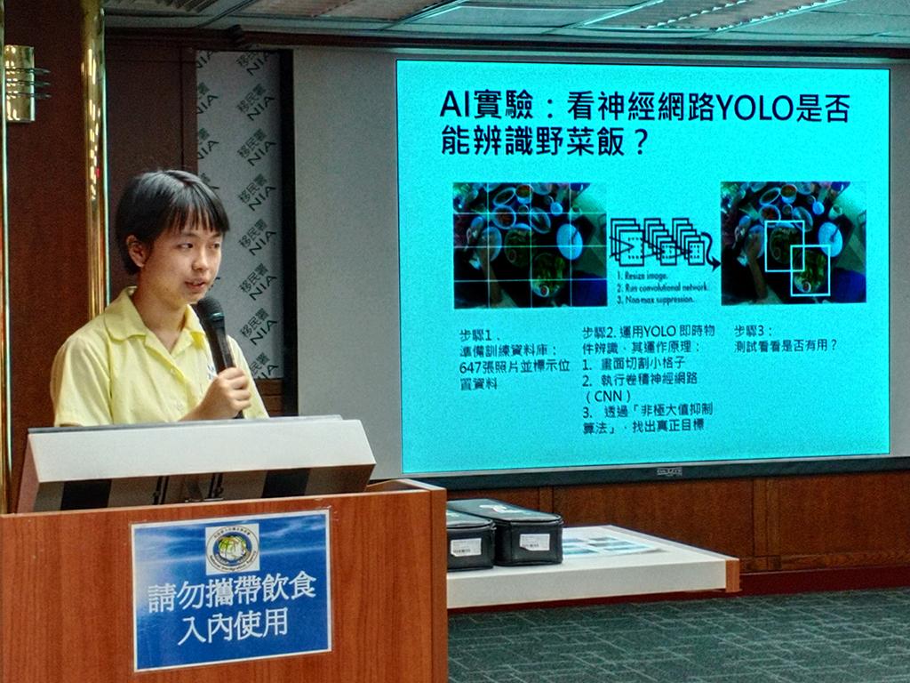 陳翎簡報指出,Yolo是物件偵測的類神經網路電腦應用技術,可即時辨識物體類別軟體,做成母國菜餚資料庫以供比對。