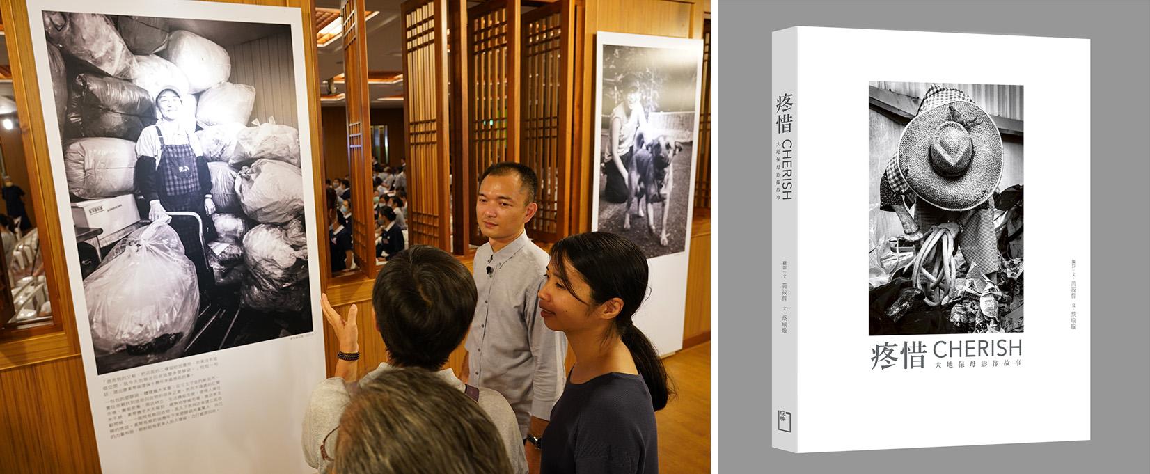 作者黃筱哲替書中人物廖素琴導覽照片;《疼惜》立體書封。