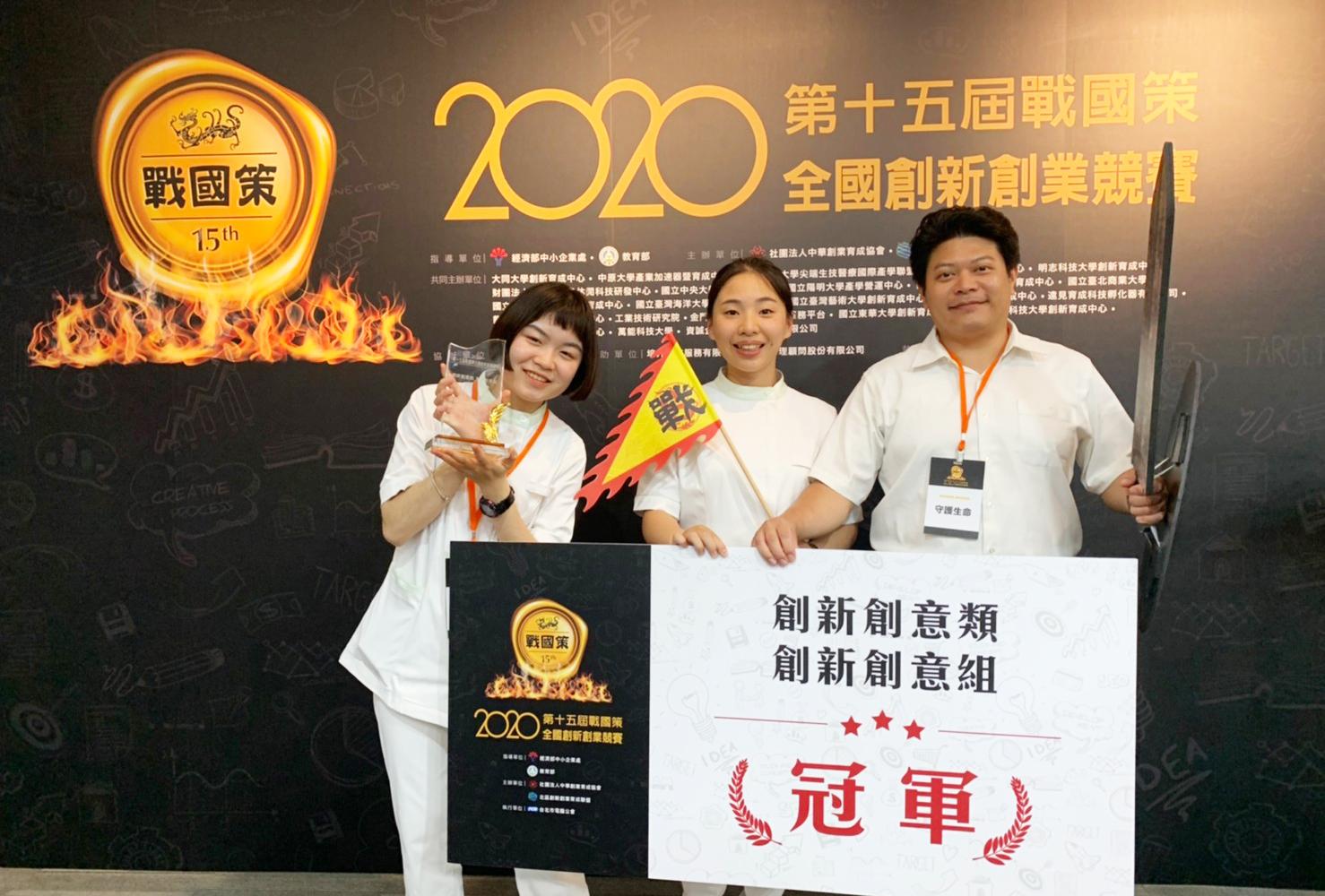「輸液套管」獲得2020第十五屆戰國策全國創新創業競賽創新創意組冠軍。