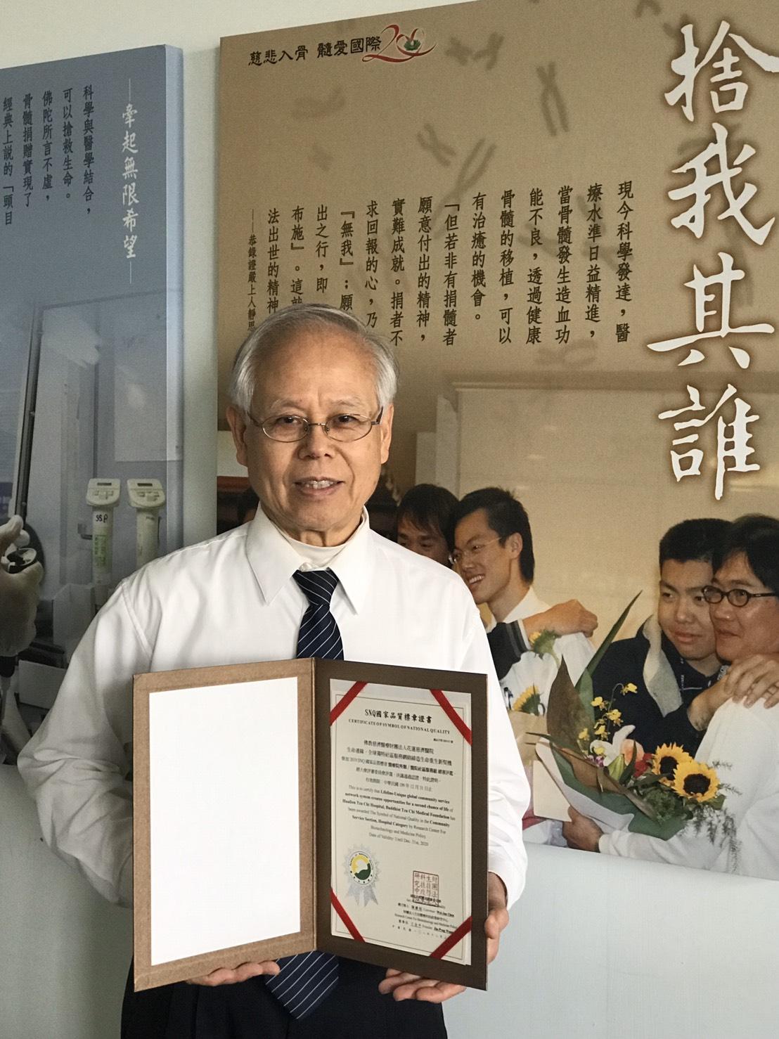 慈濟骨髓幹細胞中心再度以「生命連線—全球獨特社區服務網絡締造生命重生新契機」通過SNQ國家品質標章認證,已連續四年獲得此殊榮。