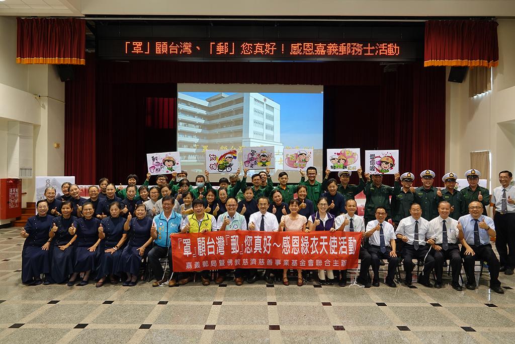 慈濟基金會7月7日在嘉義郵局總局舉辦「『罩』顧台灣、『郵』您真好!」關懷郵務士活動。