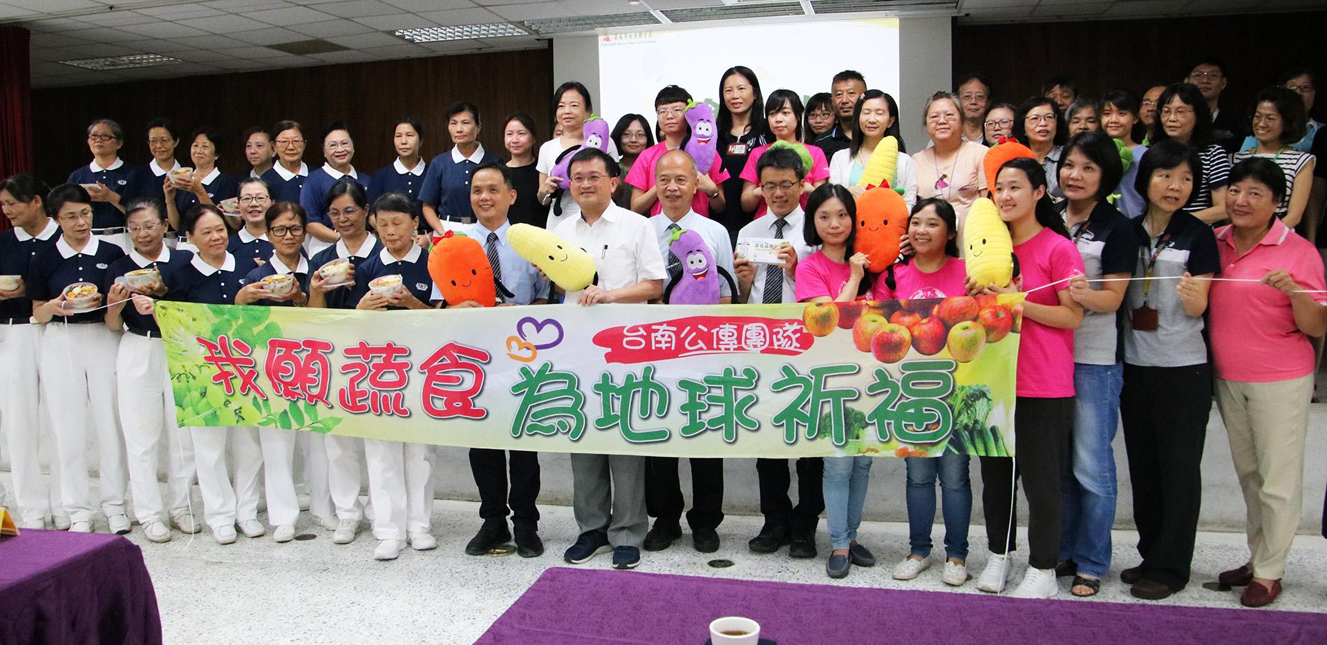 台南市衛生局7月9日在林森辦公室五樓大禮堂舉辦「蔬食享健康 環保低碳一起來」記者會。