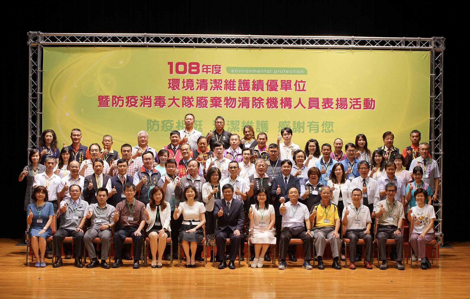 108年環境清潔維護考核績優單位大合照。