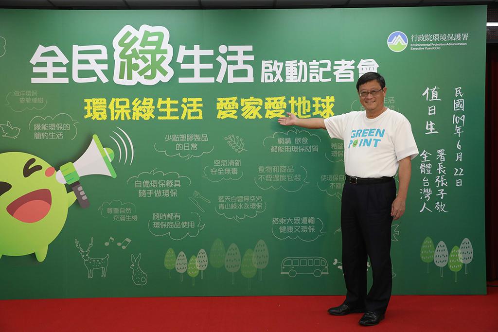 環保署長張子敬揭開綠生活主張「環保綠生活+愛家愛地球」。