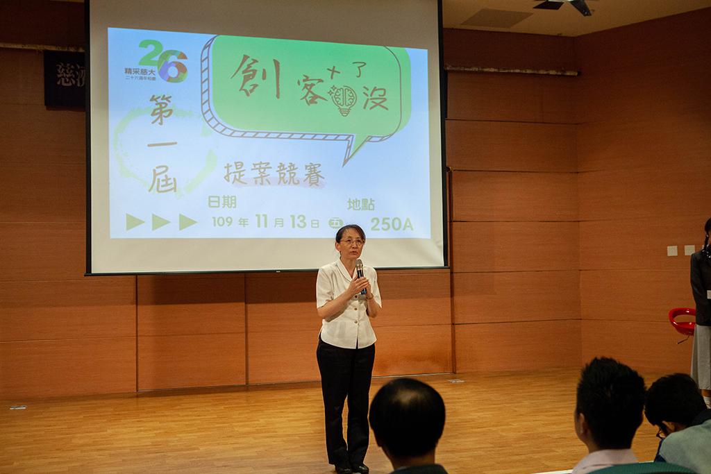 慈大第一屆「創客+了沒」提案競賽‧培養學生創業家精神。