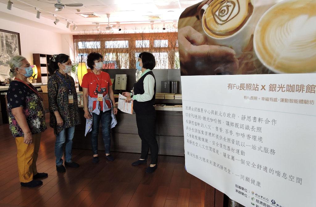 慈濟蘆洲靜思堂結合靜思書軒資源及空間,配合新北市府打造銀光咖啡館的有FU長照站空間。