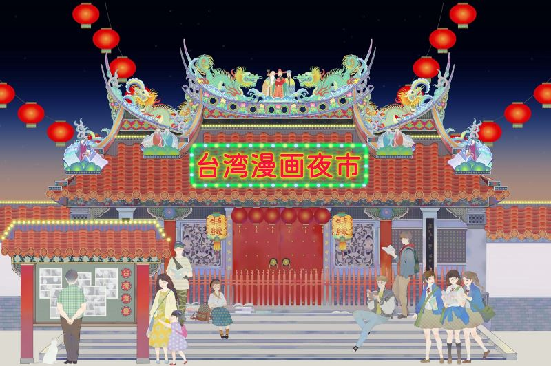 臺灣漫畫家左萱為「臺灣漫畫夜市」活動繪製主視覺。