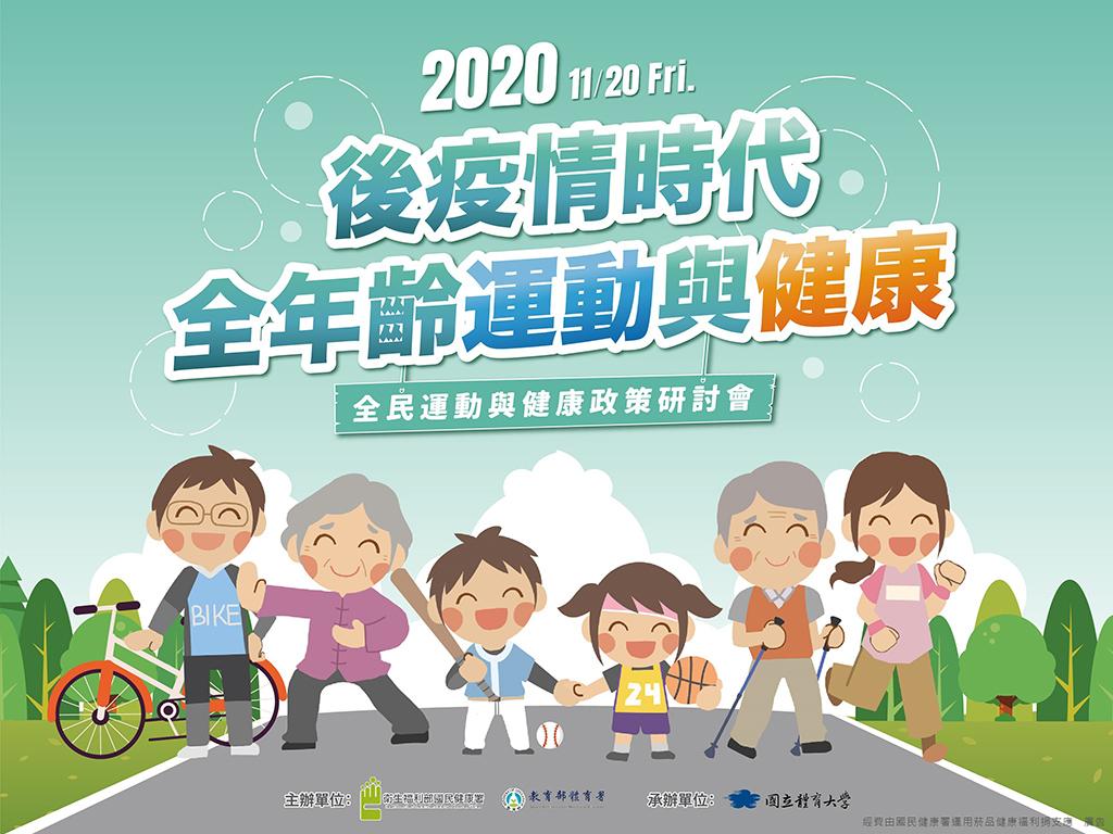 「2020後疫情時代-全年齡運動與健康研討會」 跨國跨部會一同交流 盼全民健康動起來