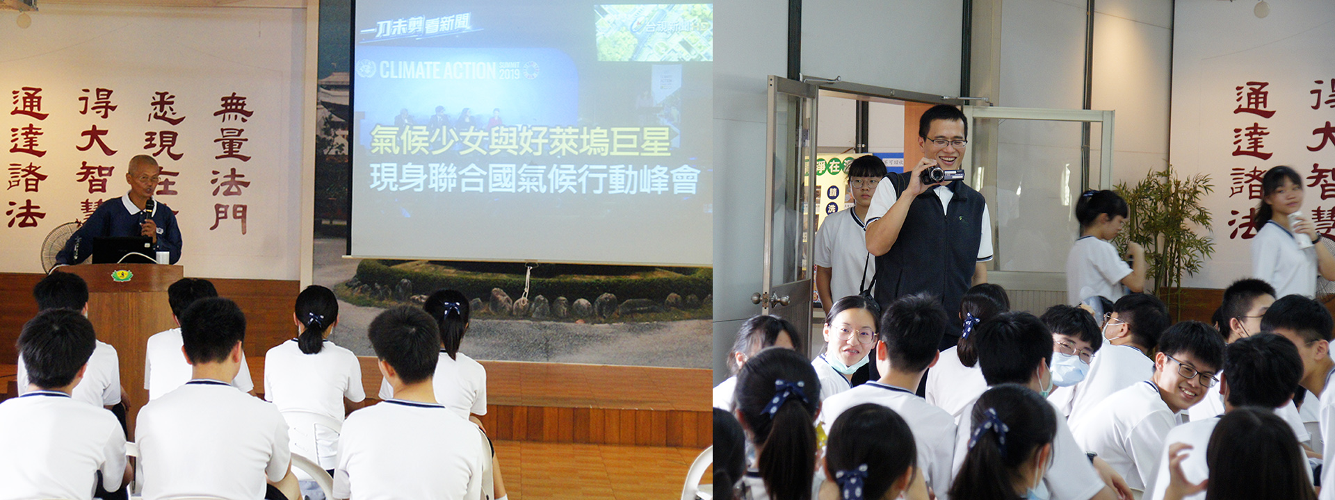 結合國際時事,精彩環保講座使學生增廣見聞。攝導師們伴隨左右,紀錄學生用心的點滴。