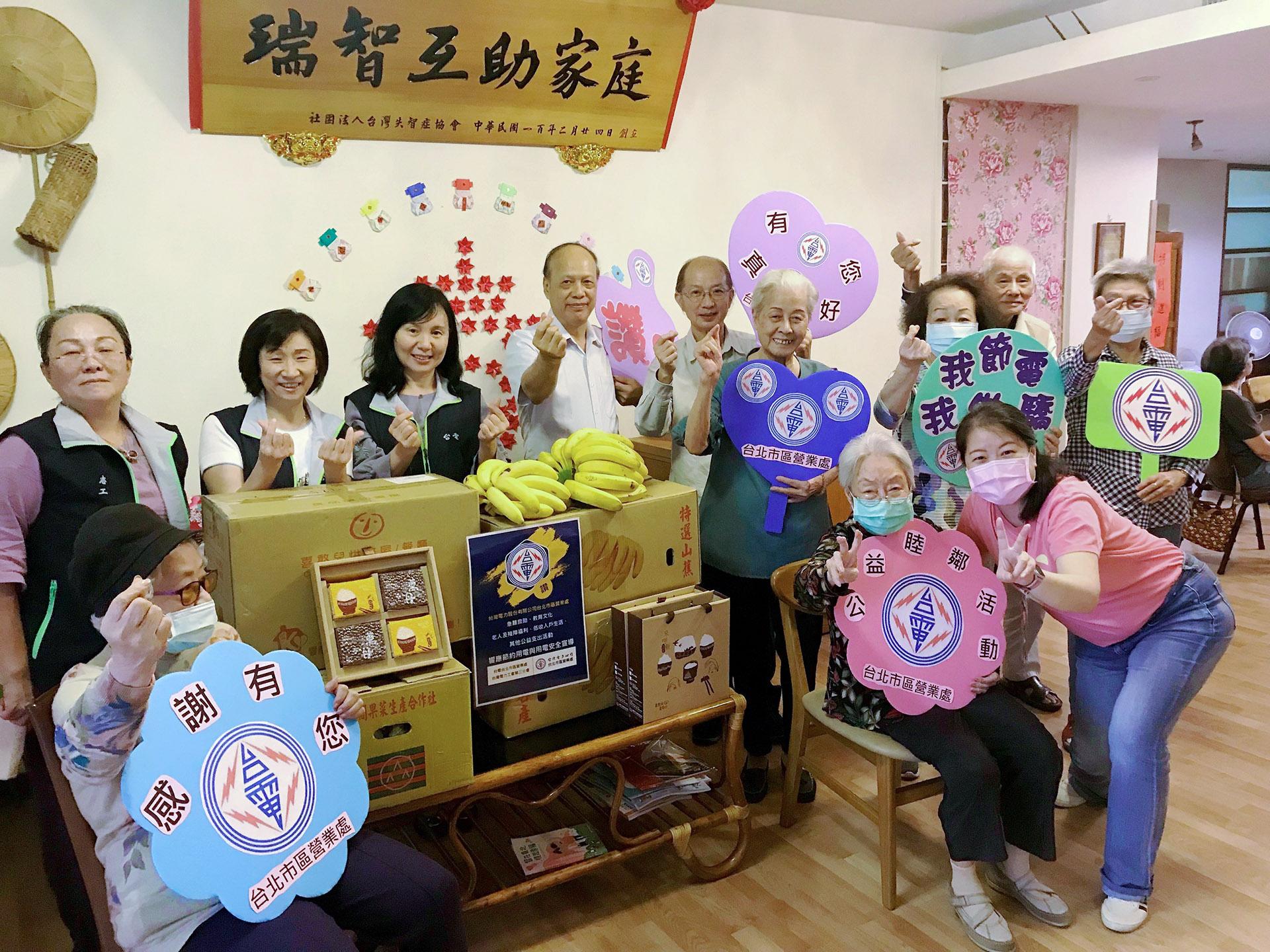 台電台北市區營業處暖心準備豐富的禮盒及水果送給台灣失智症協會的長輩。