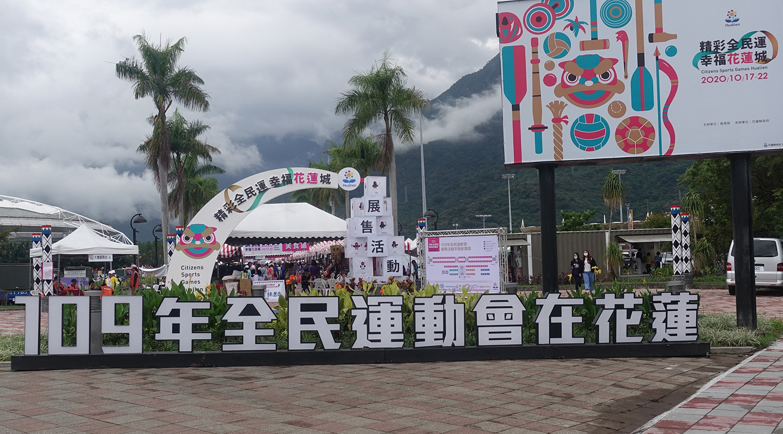109年全民運動會於10月17日至22日在花蓮縣立體育館盛大登場,在入口右邊有慈濟展出行動環保教育車。(攝影:陳誼謙)