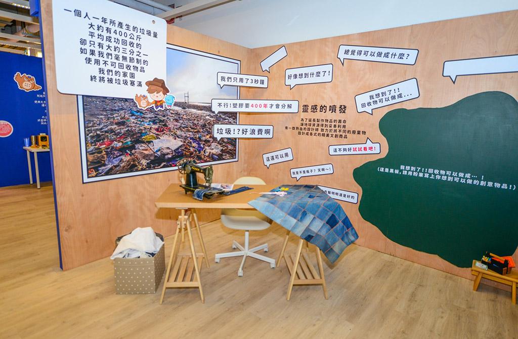 桃園市環保局與IKEA跨界合作,辦理「環境職人綠生活-環境教育主題展」。