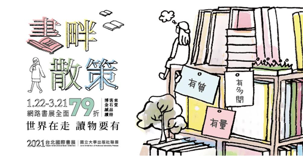 2021臺北國際書展大學出版社線上聯展