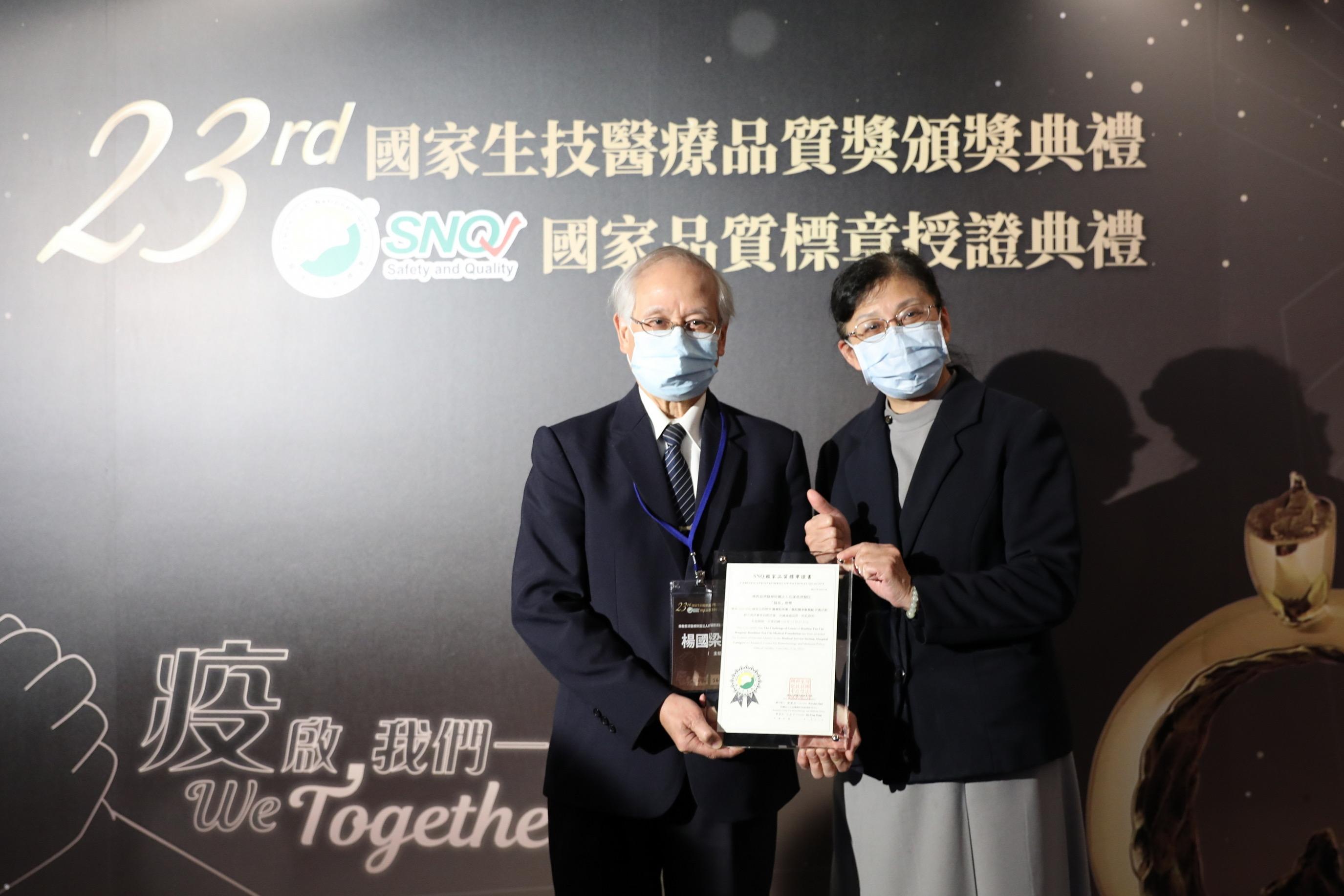 慈濟骨髓幹細胞中心楊國梁主任(左),帶領團隊以「『髓基』應變」獲得「醫院醫事服務組」SNQ國家品質標章認證。