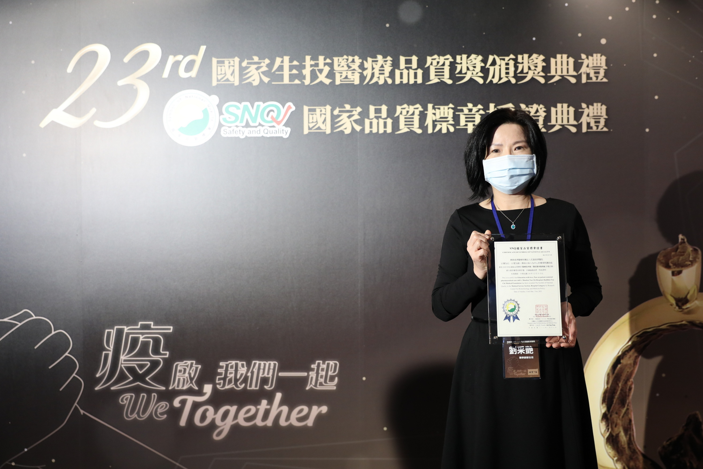 花蓮慈院藥學部劉采艷主任帶領的藥學部團隊,「以病人為中心」藥師訓練及高品質的教學,獲得醫院醫事服務組的SNQ國家品質標章認證。