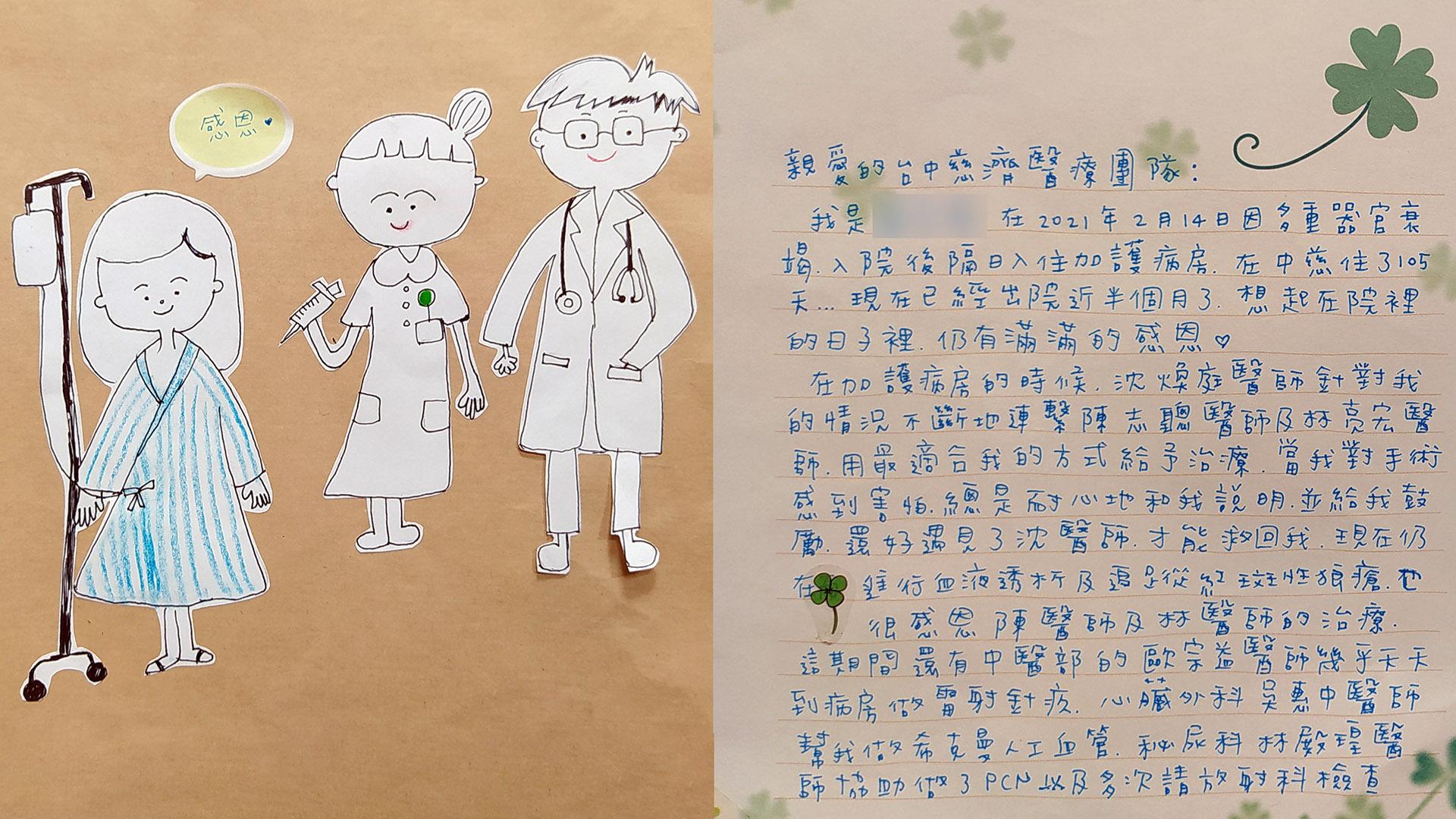 年輕女老師手繪感謝卡,感謝住院期間醫護團隊的悉心照顧。