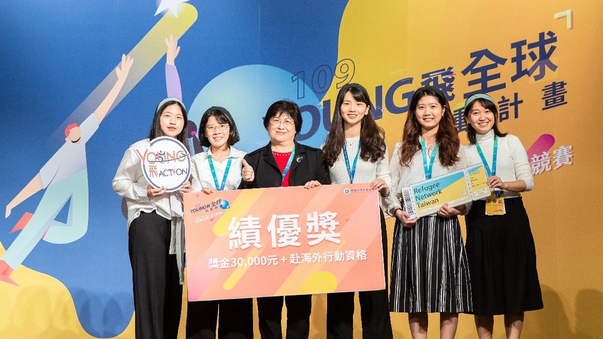 「Refugee Network Taiwan」團隊獲選109年Young飛全球行動計畫績優團隊