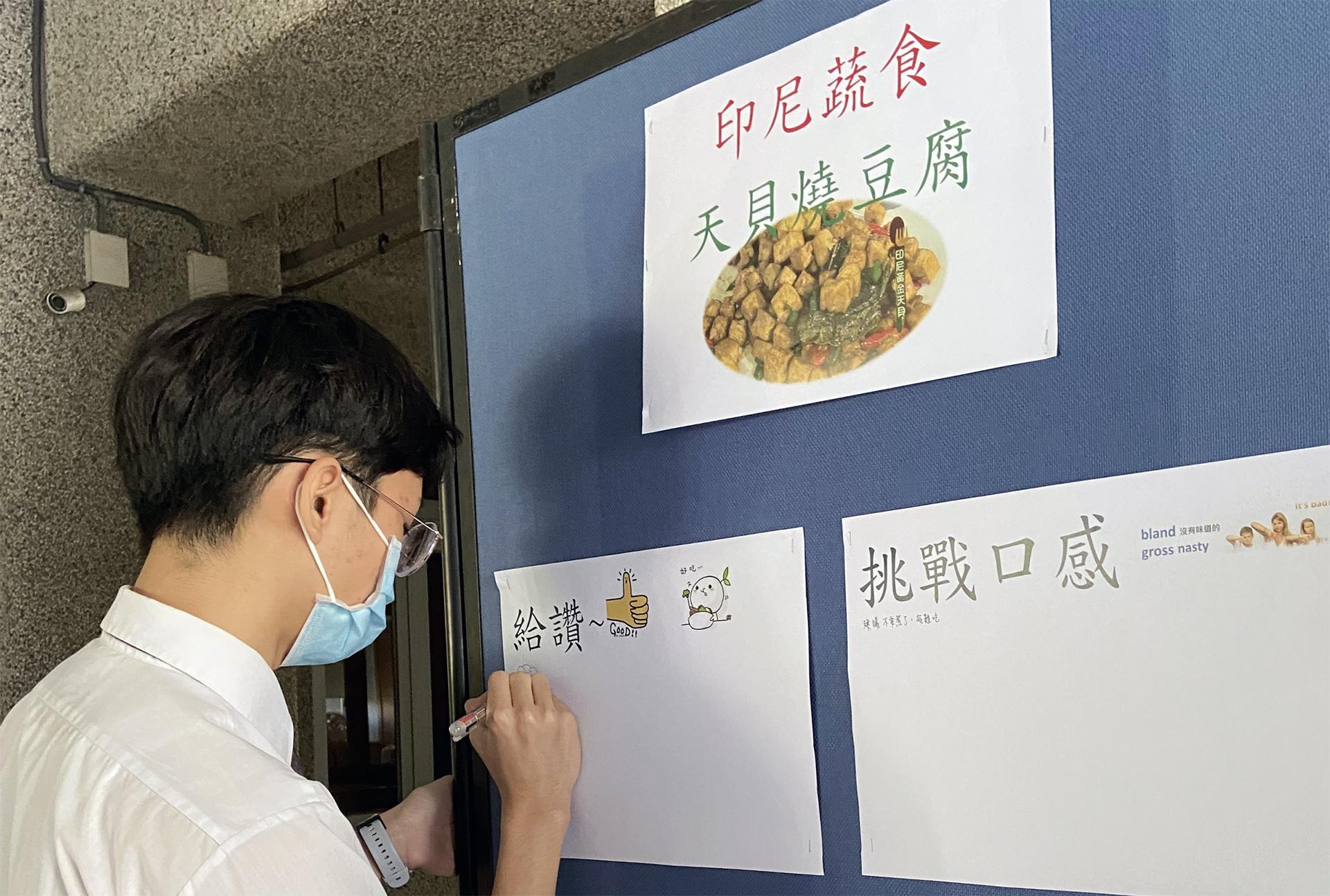 台南慈中設立饕客留言板,師生們可以說料理、品料理、意見交流分享。