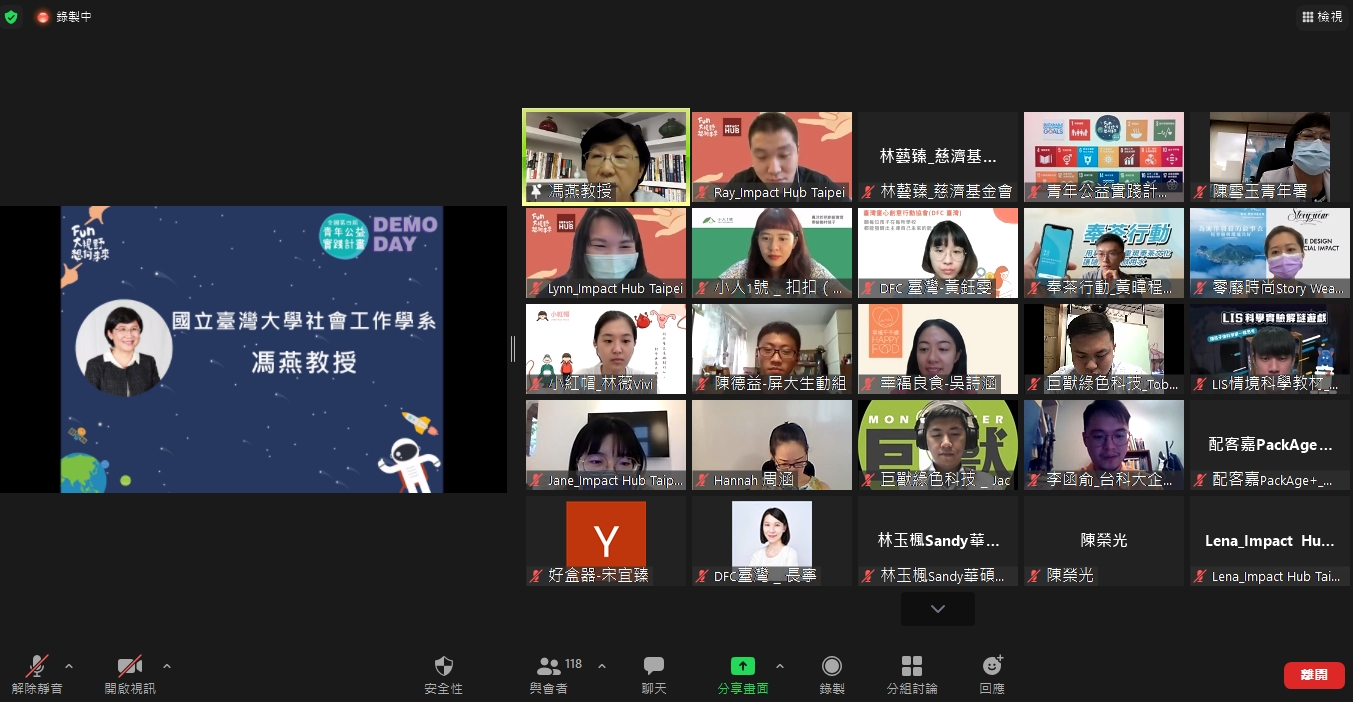 馮燕教授肯定慈濟團隊,連年參與的她更讚嘆臺灣青年以多元視角關心公益,一屆比一屆看見進步,希望這股社會影響力可以持續拓展。