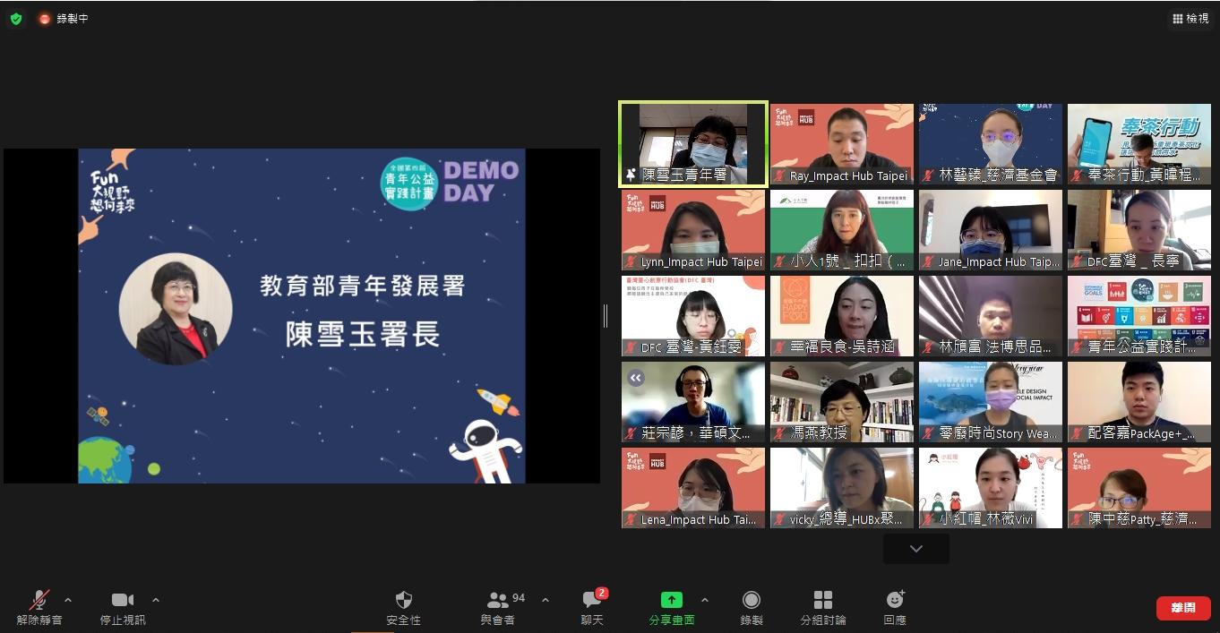 教育部青年發展署陳雪玉署長線上與會勉勵青年們,持續以創新的觀點,帶動社會大眾一起看見議題的重要性。