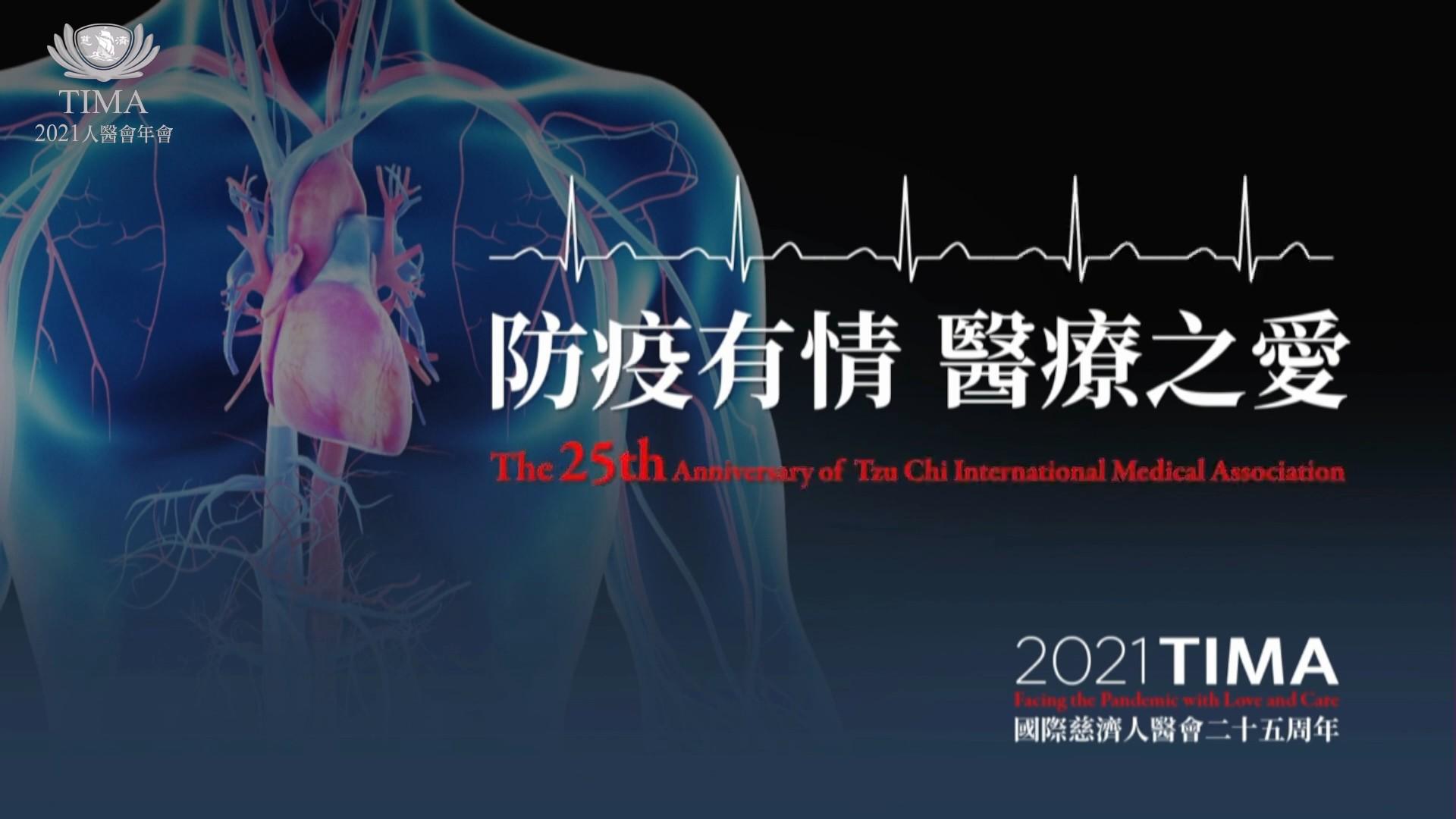 「2021國際慈濟人醫年會」9月18、19日以線上研習方式舉行,今年主題為「防疫有情‧醫療之愛」。