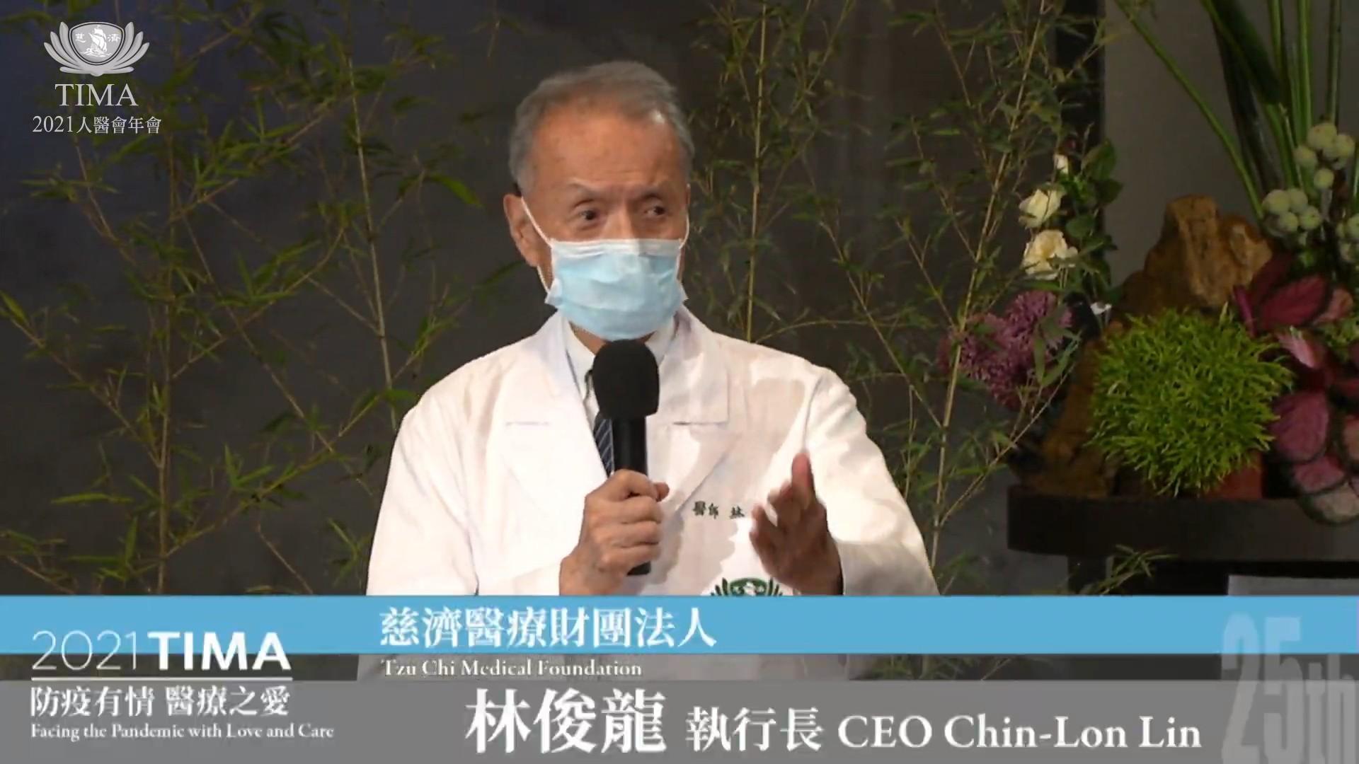 國際慈濟人醫會(Tzu Chi International Medical Association,簡稱TIMA)二十五周年,慈濟醫療志業執行長林俊龍主持揭開研習序幕。