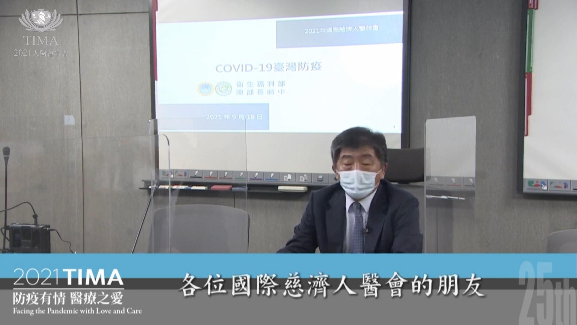 衛福部長陳時中以「臺灣防疫」為題,分享防疫政策或指標個案,回顧這段艱辛歲月。