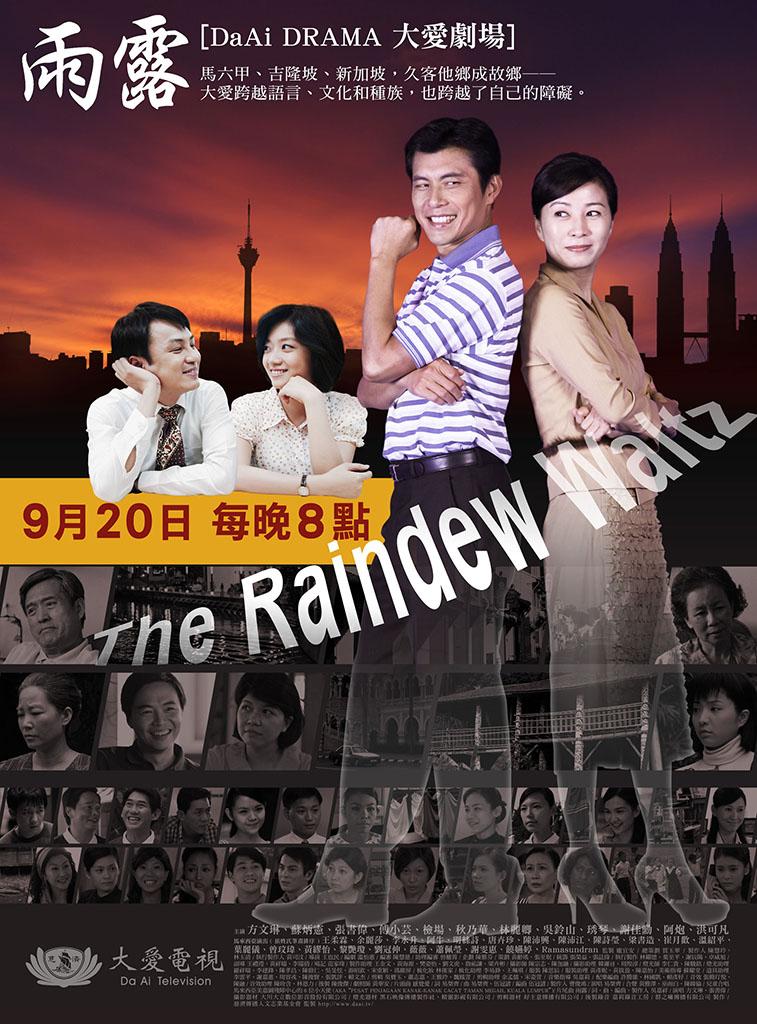 《雨露》創下大愛劇場在國外拍攝時間長達三個月的新紀錄。