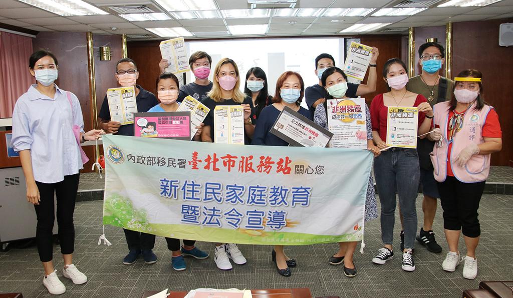 移民署北區事務大隊臺北市服務站宣導防堵非洲豬瘟。